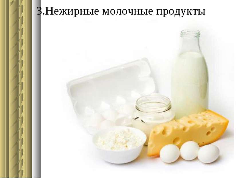 3.Нежирные молочные продукты