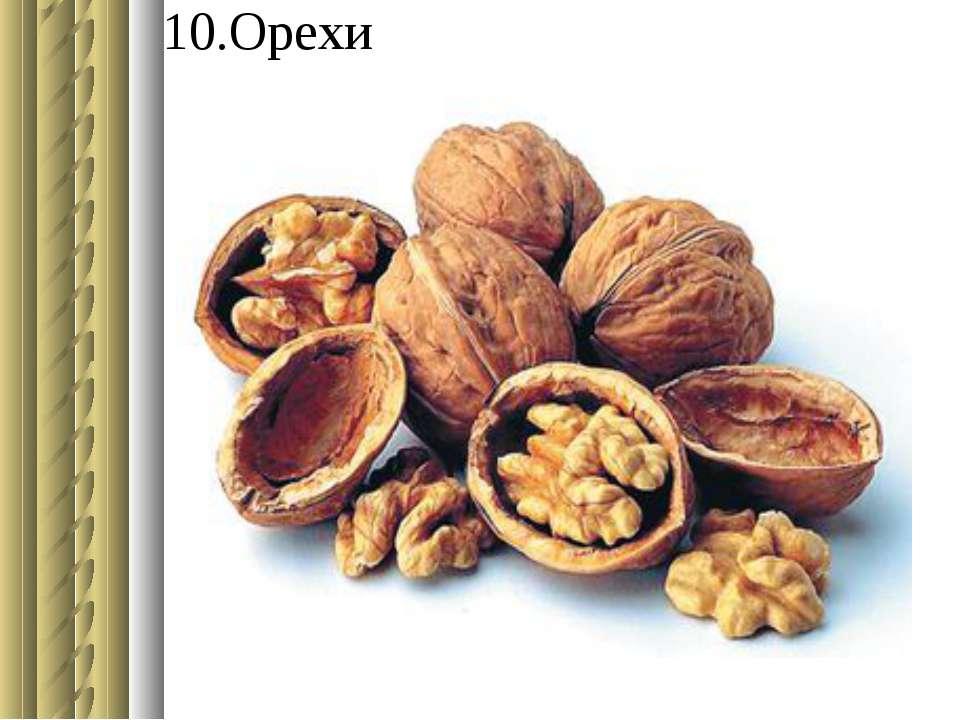 10.Орехи