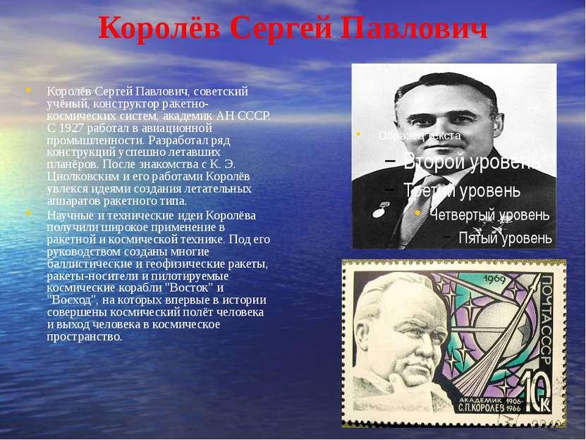 Королёв Сергей Павлович КоролёвСергей Павлович, советский учёный, конструкто...