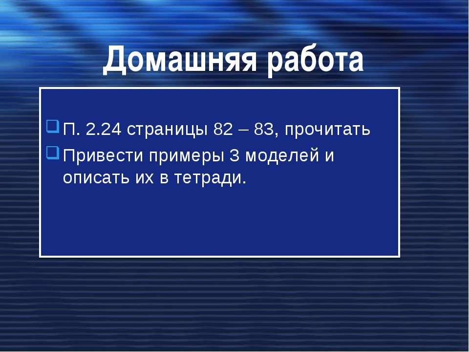 Домашняя работа П. 2.24 страницы 82 – 83, прочитать Привести примеры 3 моделе...