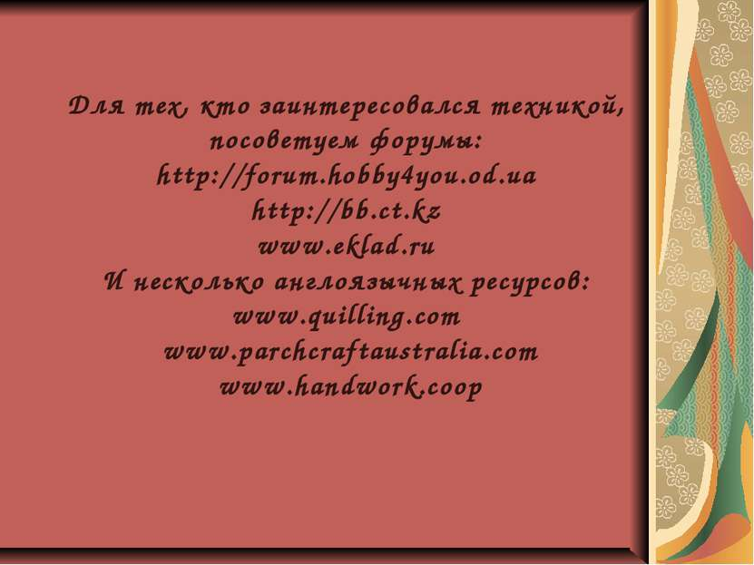 Для тех, кто заинтересовался техникой, посоветуем форумы: http://forum.hobby4...