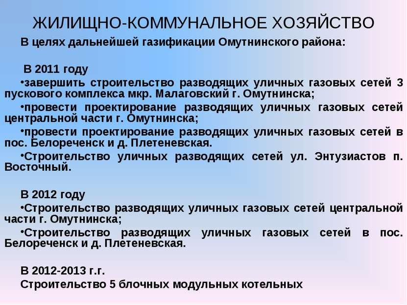 ЖИЛИЩНО-КОММУНАЛЬНОЕ ХОЗЯЙСТВО В целях дальнейшей газификации Омутнинского ра...