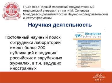 19-20 сентября 2012 г Научная деятельность ГБОУ ВПО Первый московский государ...