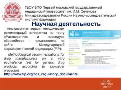 19-20 сентября 2012 г Англоязычная версия методических рекомендаций коллектив...