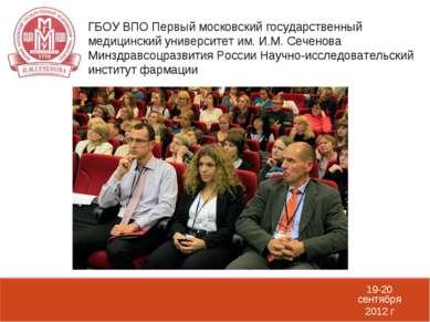 19-20 сентября 2012 г ГБОУ ВПО Первый московский государственный медицинский ...