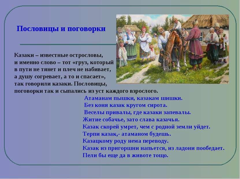 Пословицы и поговорки Казаки – известные острословы, и именно слово – тот «гр...