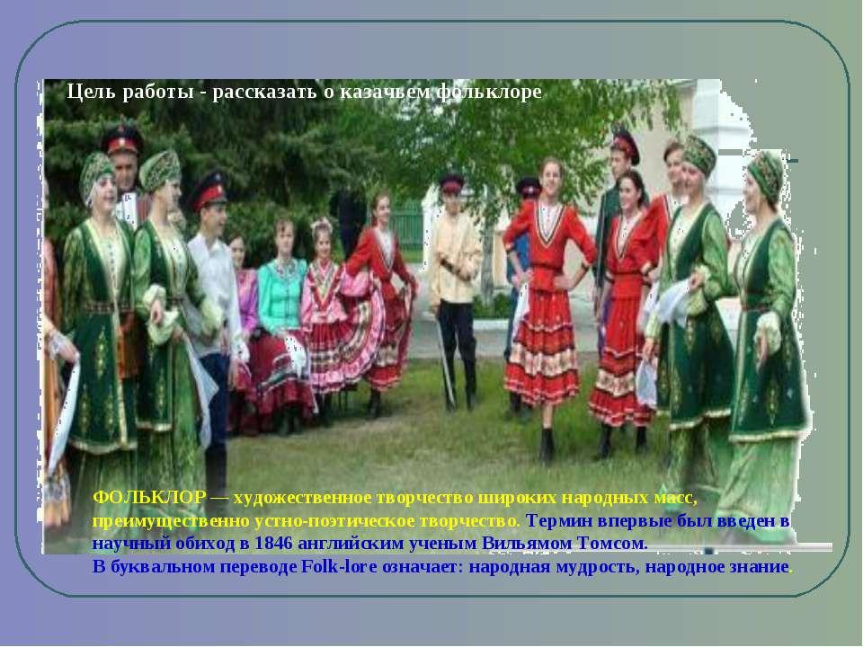 ФОЛЬКЛОР — художественное творчество широких народных масс, преимущественно у...