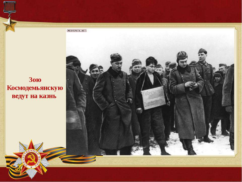 Зою Космодемьянскую ведут на казнь