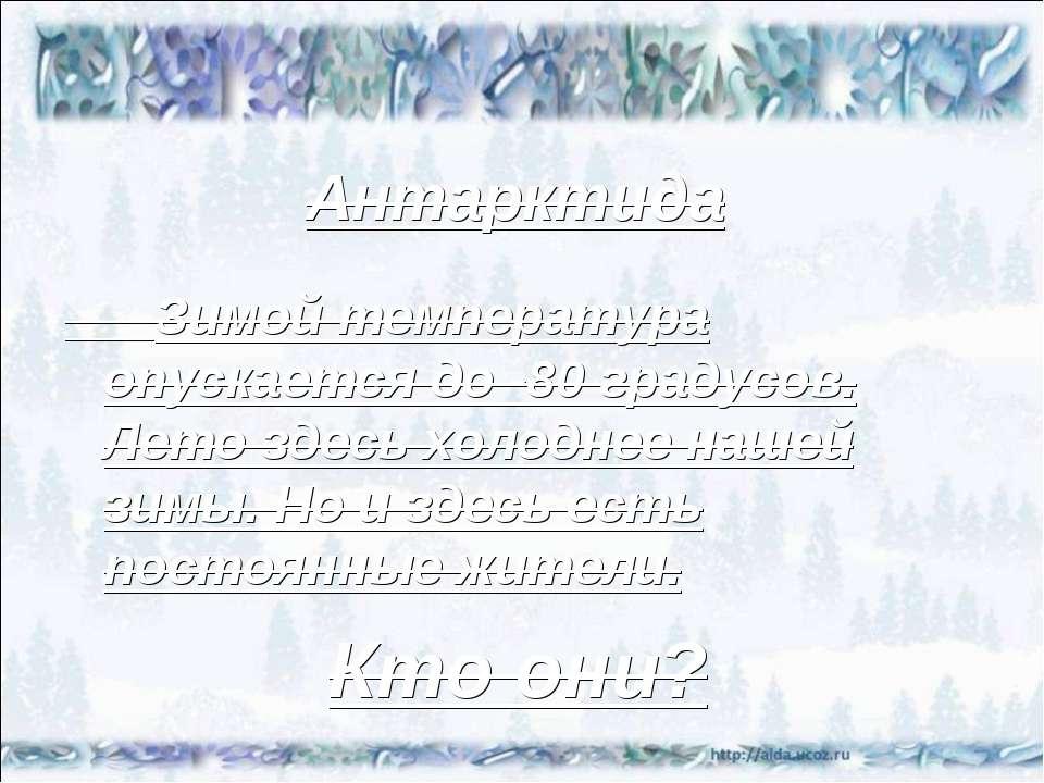 Антарктида Зимой температура опускается до -80 градусов. Лето здесь холоднее ...