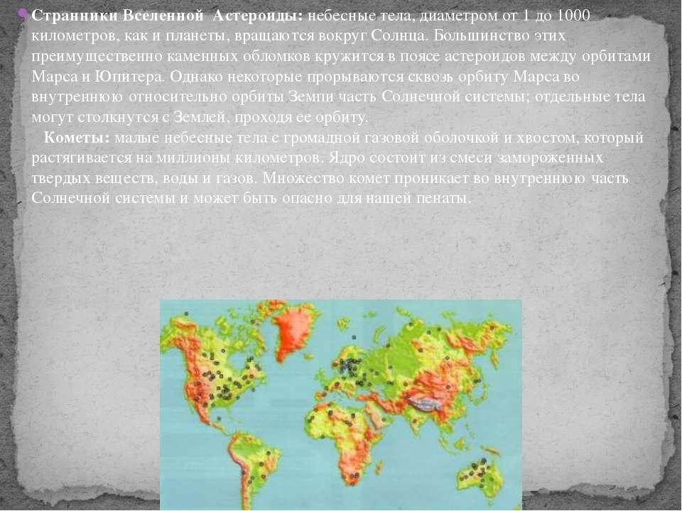 Странники Вселенной Аcтероиды: небесные тела, диаметром от 1 до 1000 километр...