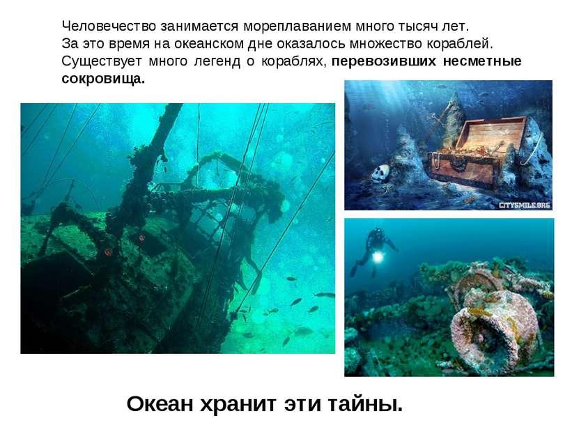 Человечество занимается мореплаванием много тысяч лет. За это время на океанс...