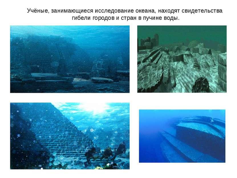 Учёные, занимающиеся исследование океана, находят свидетельства гибели городо...