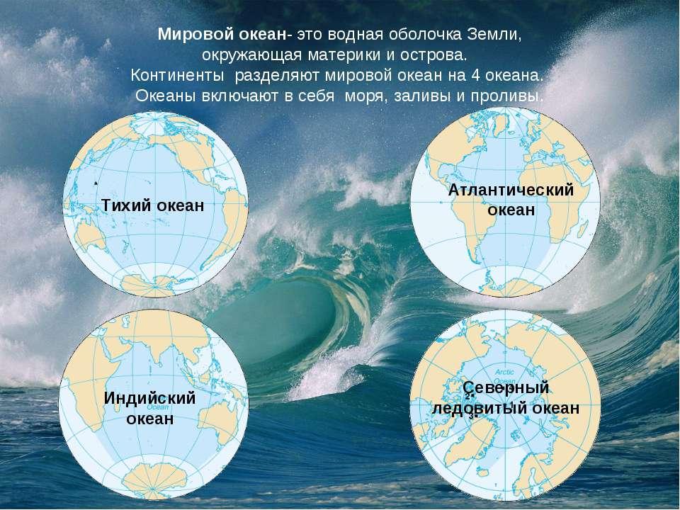 Мировой океан- это водная оболочка Земли, окружающаяматерикииострова. Кон...