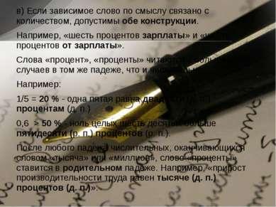 в) Если зависимое слово по смыслу связано с количеством, допустимы обе констр...