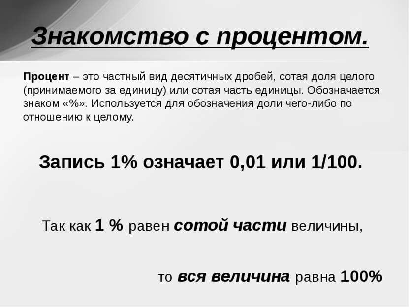 Процент – это частный вид десятичных дробей, сотая доля целого (принимаемого ...