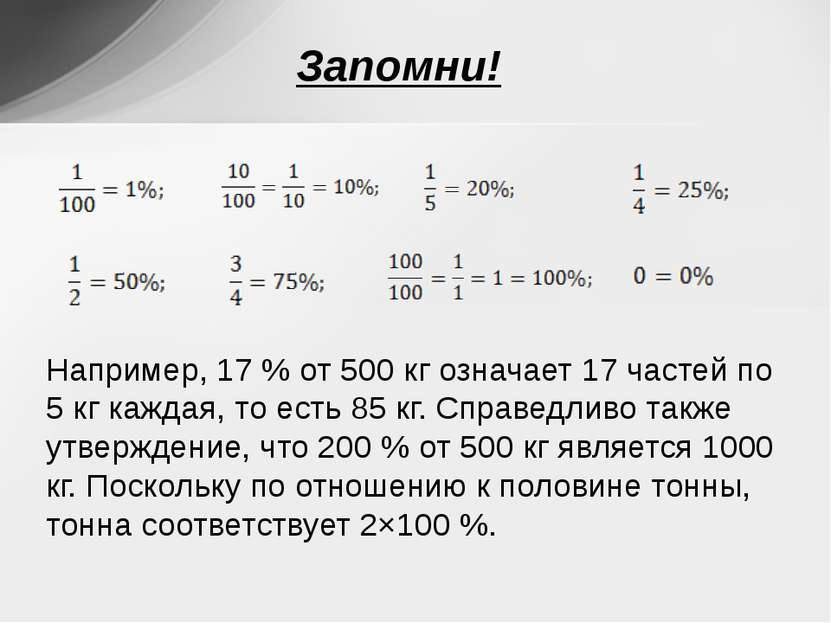Запомни! Например, 17% от 500 кг означает 17 частей по 5 кг каждая, то есть ...