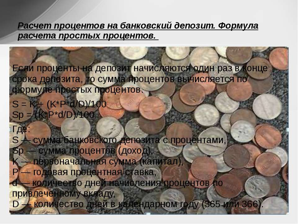 Если проценты на депозит начисляются один раз в конце срока депозита, то сумм...