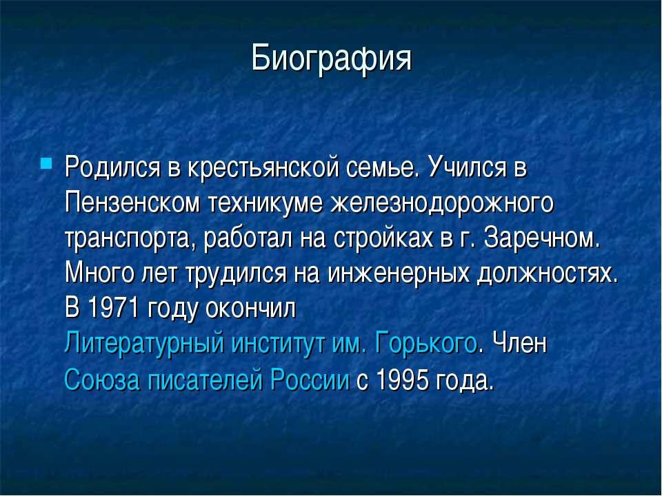Биография Родился в крестьянской семье. Учился в Пензенском техникуме железно...