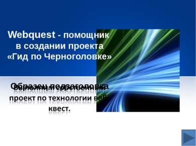 Webquest - помощник в создании проекта «Гид по Черноголовке»