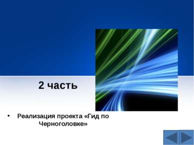 2 часть Реализация проекта «Гид по Черноголовке»