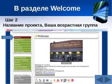 В разделе Welcome Шаг 2 Название проекта, Ваша возрастная группа