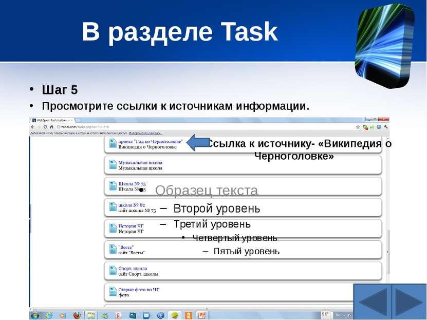 В разделе Task Шаг 5 Просмотрите ссылки к источникам информации. Ссылка к ист...
