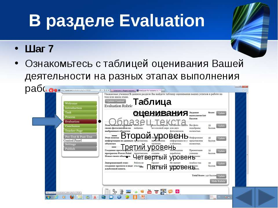 В разделе Evaluation Шаг 7 Ознакомьтесь с таблицей оценивания Вашей деятельно...