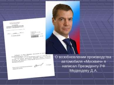 О возобновлении производства автомобиля «Москвич» я написал Президенту РФ Мед...