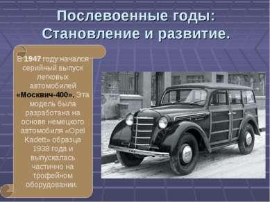 Послевоенные годы: Становление и развитие. В 1947 году начался серийный выпус...