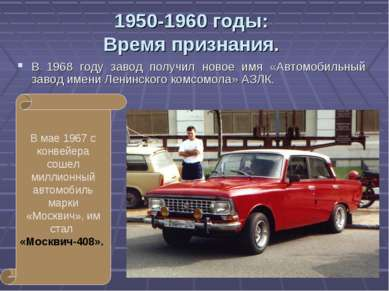 1950-1960 годы: Время признания. В 1968 году завод получил новое имя «Автомоб...