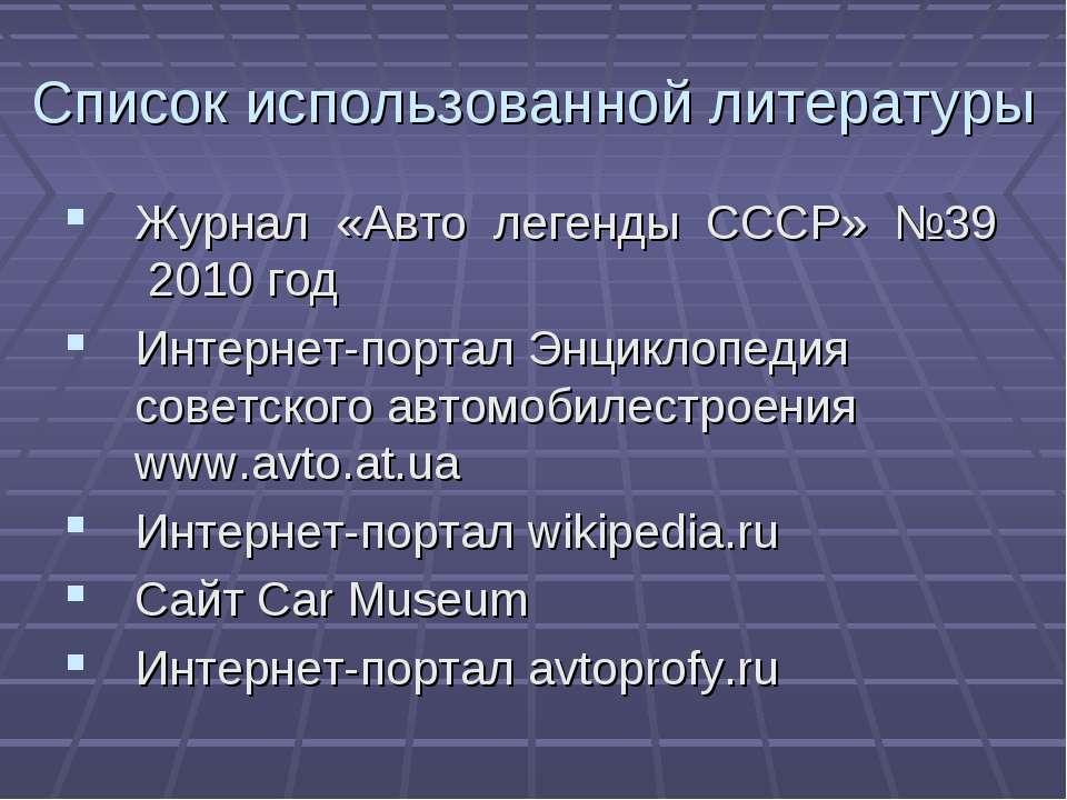 Список использованной литературы Журнал «Авто легенды СССР» №39 2010 год Инте...