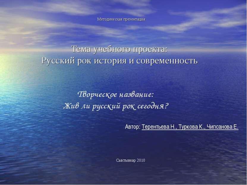 Методическая презентация Тема учебного проекта: Русский рок история и совреме...