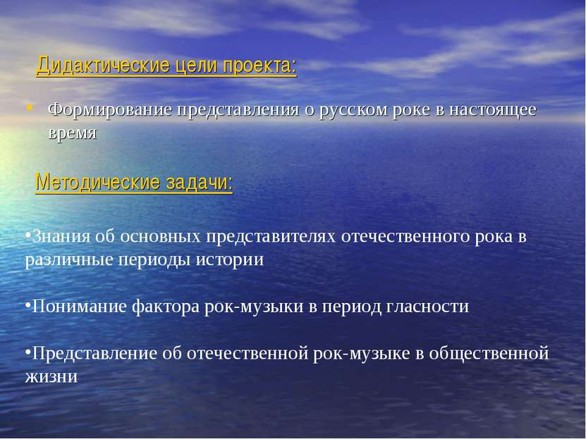 Дидактические цели проекта: Формирование представления о русском роке в насто...