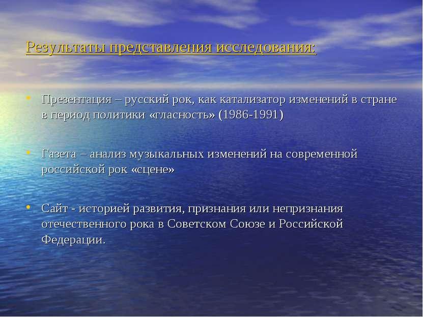 Результаты представления исследования: Презентация – русский рок, как катализ...