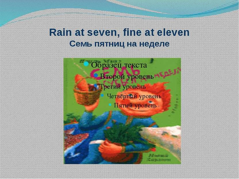 Rain at seven, fine at eleven Семь пятниц на неделе