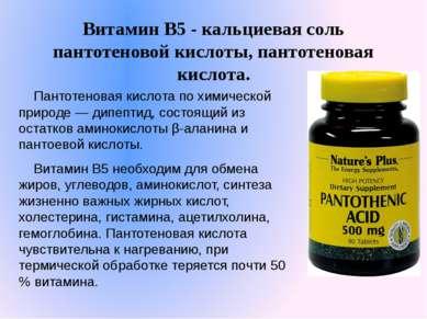 Витамин В5 - кальциевая соль пантотеновой кислоты, пантотеновая кислота. Пант...