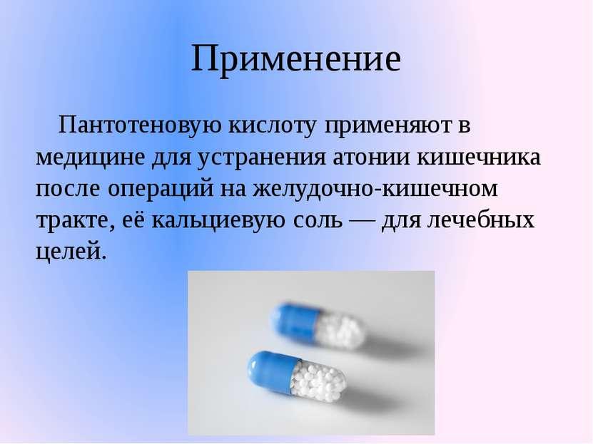Применение Пантотеновую кислоту применяют в медицине для устранения атонии ки...