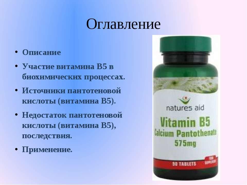 Оглавление Описание Участие витамина В5 в биохимических процессах. Источники ...