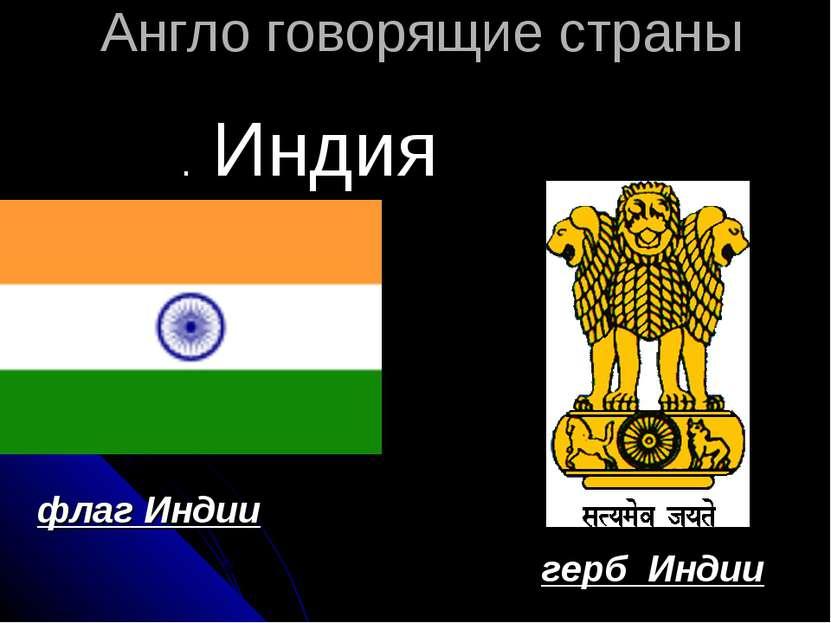 Англо говорящие страны . Индия флаг Индии герб Индии
