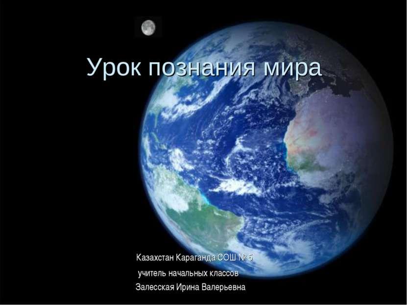 Урок познания мира Казахстан Караганда СОШ № 5 учитель начальных классов Зале...