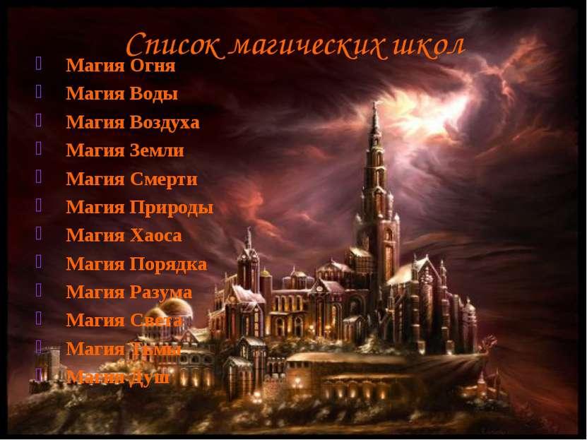 Список магических школ Магия Огня Магия Воды Магия Воздуха Магия Земли Магия ...