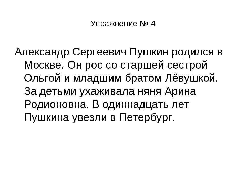 Упражнение № 4 Александр Сергеевич Пушкин родился в Москве. Он рос со старшей...