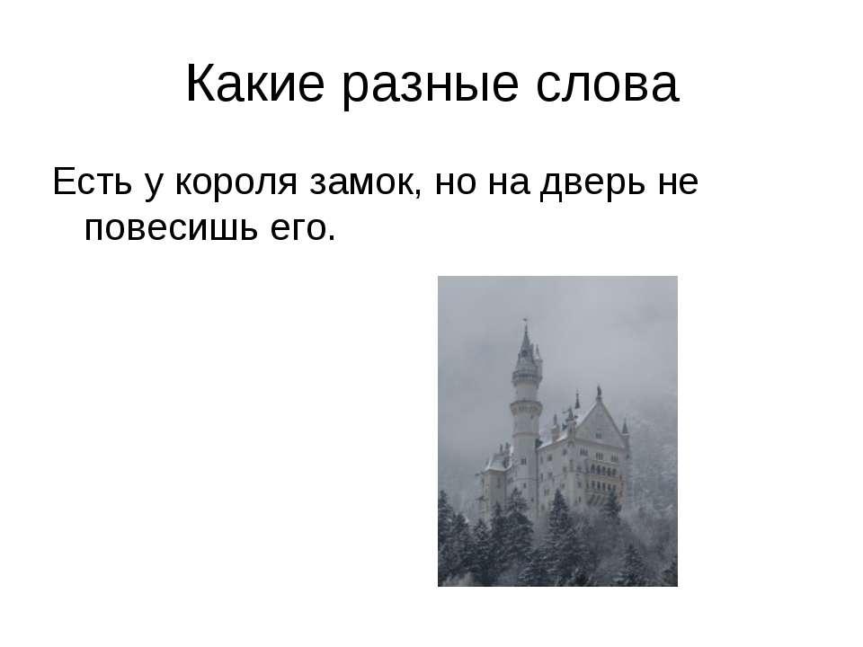 Какие разные слова Есть у короля замок, но на дверь не повесишь его.