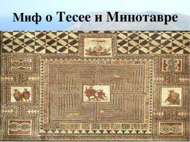 Миф о Тесее и Минотавре