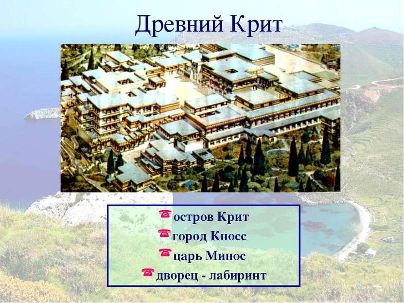 Древний Крит остров Крит город Кносс царь Минос дворец - лабиринт