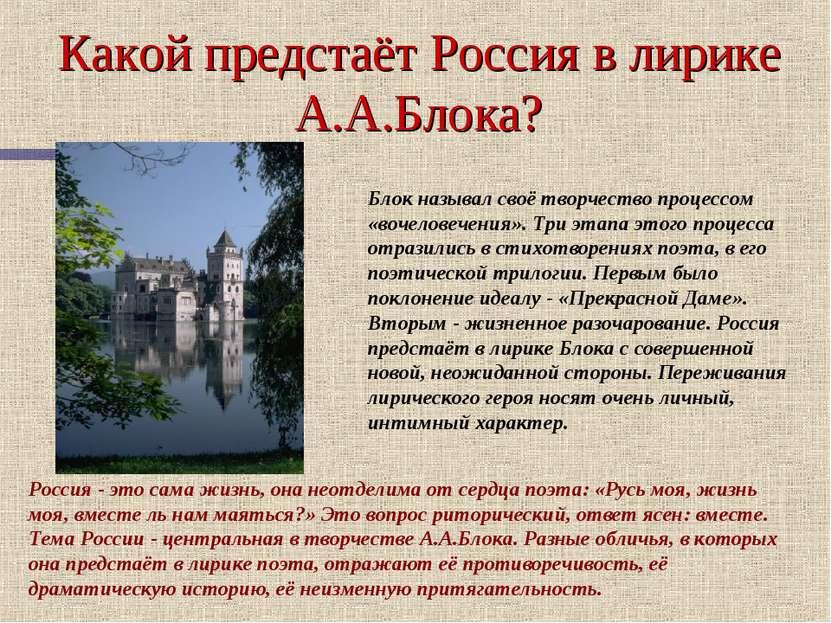Какой предстаёт Россия в лирике А.А.Блока? Блок называл своё творчество проце...