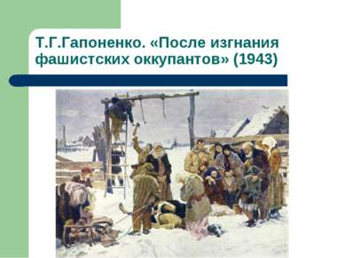 Т.Г.Гапоненко. «После изгнания фашистских оккупантов» (1943)