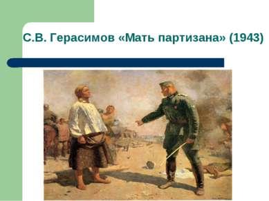 С.В. Герасимов «Мать партизана» (1943)