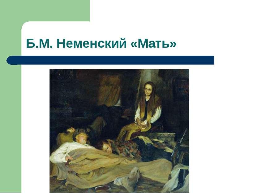 Б.М. Неменский «Мать»