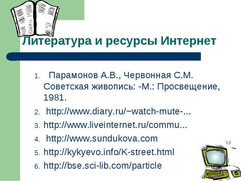 Литература и ресурсы Интернет Парамонов А.В., Червонная С.М. Советская живопи...